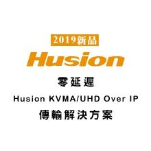 Husion湖森2019新品 | 零延遲Husion KVMA/UHD Over IP傳輸解決方案