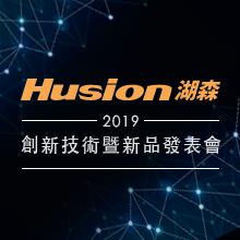 2019 Husion 湖森 創新技術暨新品發表會
