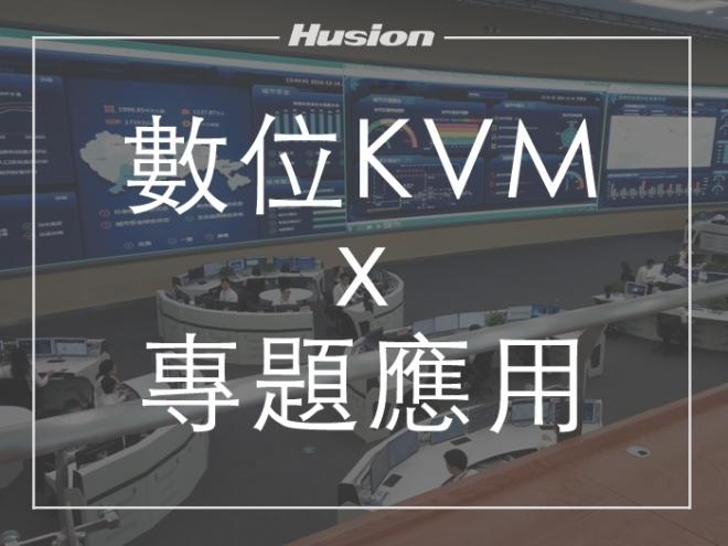 專題應用 l 數位 KVM 協作管理平台
