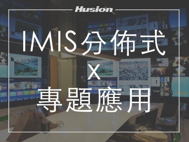 專題應用 l IMIS 分佈式影音控制傳輸管理系統